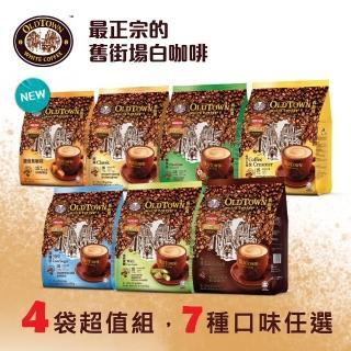 【Old Town舊街場】白咖啡限量增量包任選4袋組(15入/袋;15+2入/袋)