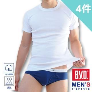【BVD】4件組㊣BVD美國棉男內衣.原領短袖內衣(敏感肌膚指定款BD230)