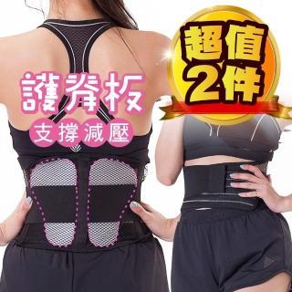 【JS嚴選】*發燒新品*護脊板健康減壓護腰帶(護脊板腰帶*2)