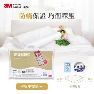 【0331前下單抽萬元防蹣寢具組】3M 新絲舒眠防蹣記憶枕-平板支撐型(M)