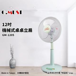 【G.MUST 台灣通用】12吋機械式桌立扇(GM-1205)