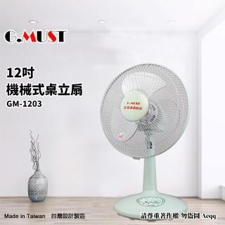 【G.MUST 台灣通用】12吋機械式桌立扇(GM-1203)