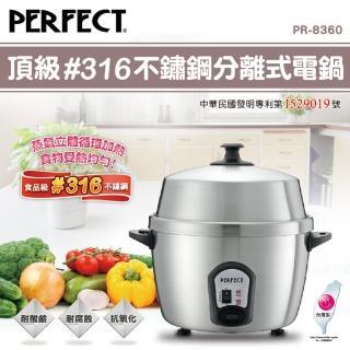【PERFECT】頂級316不鏽鋼分離式電鍋(PR-8360)
