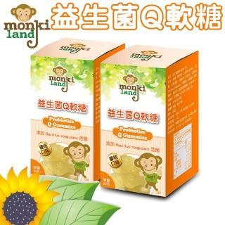 【monkiland】益生菌Q軟糖80g 2瓶組(Bacillus Coagulans活菌配方)