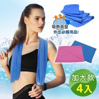 【阿莎&布魯】加大款酷冷冰涼巾88x35cm(超值4入)