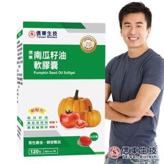 【信東生技】南瓜籽油軟膠囊單盒(120粒/盒)/