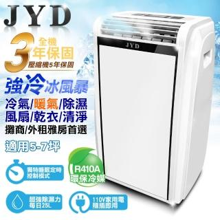 【JYD】5坪冷暖清淨除濕移動式空調10000BTU(JAC-H100YD08送DIY專用可拆式窗戶隔板)