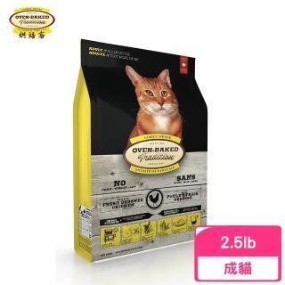 【Oven-Baked 烘焙客】成貓雞肉 2.5磅