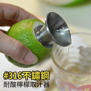 【生活King】316耐酸檸檬取汁器-附蓋(2入組)