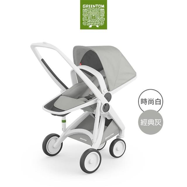 【荷蘭Greentom】UPP Reversible雙向款-經典嬰兒推車(時尚白+經典灰)