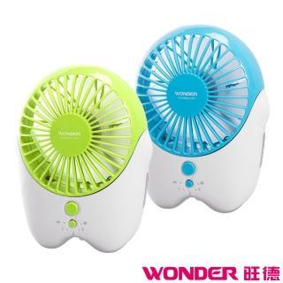 【WONDER旺德】充電式迷你手持風扇(WH-FU18)