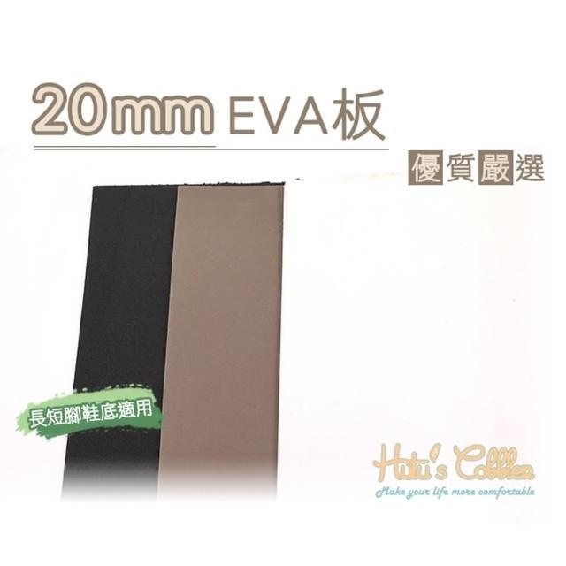 【○糊塗鞋匠○ 優質鞋材】N192 台灣製造 20mm厚EVA板(1片/組)