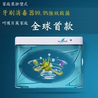 【SEAGO賽嘉】紫外線牙刷架/紫外線牙刷消毒器(SG-103A)