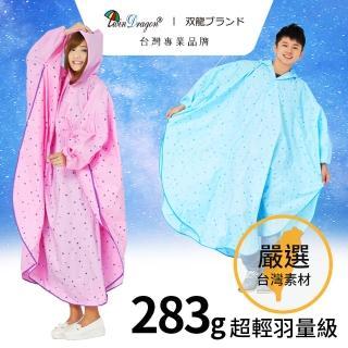 【雙龍牌】台灣無毒素材_星動斗篷雨衣(小飛俠雨衣太空型連身雨衣EY4326)