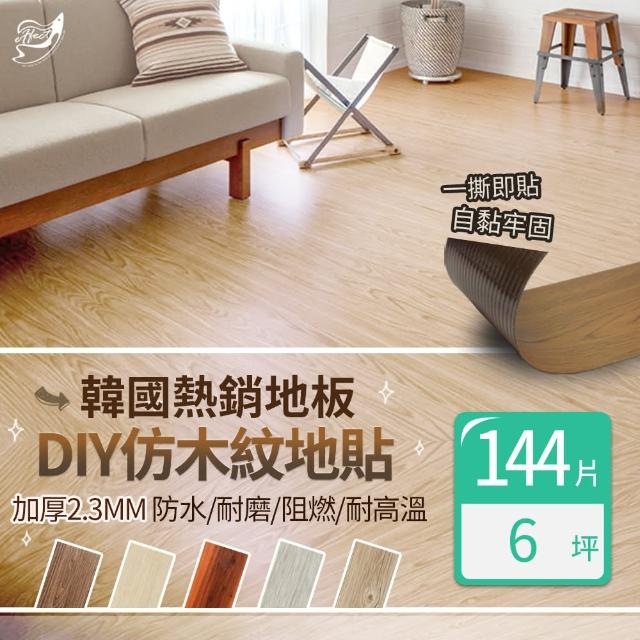 【Effect】韓國熱銷歐爸防潮吸音仿木DIY地板(144片/約6坪)