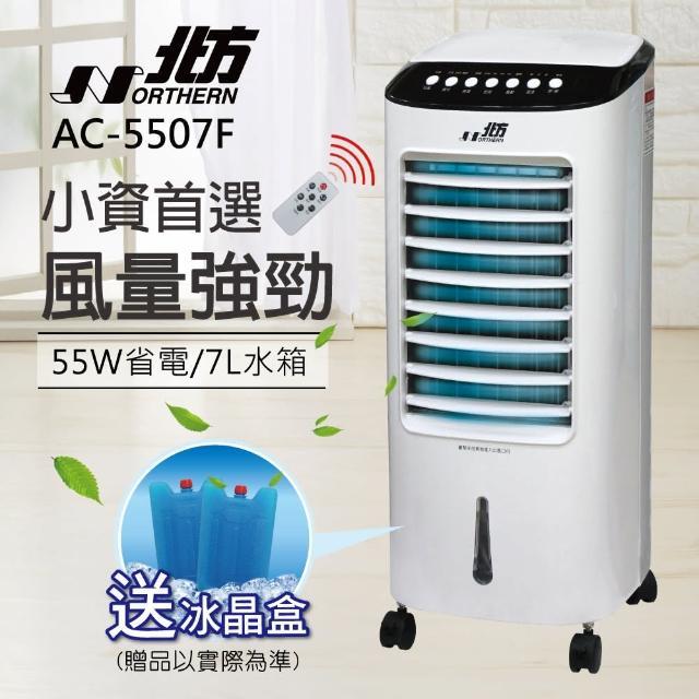 【北方】移動式冷卻器(AC-5507F)/