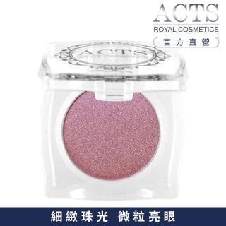 【ACTS 維詩彩妝】細緻珠光眼影 珠光紫褐5407