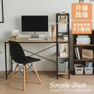 【完美主義】第二代可調式層架電腦桌/書桌/工作桌/辦公作(兩色可選)