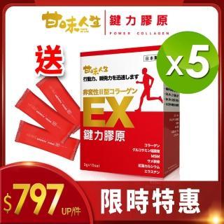 【甘味人生】鍵力膠原 日本原裝非變性二型膠原蛋白(3gx15包x5盒)