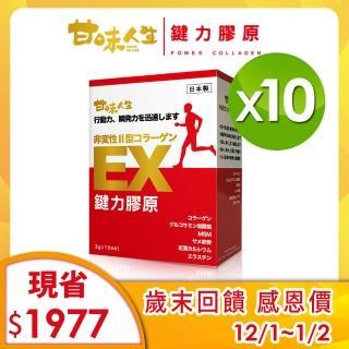 【甘味人生】鍵力膠原 日本原裝非變性二型膠原蛋白(3gx15包x10盒)