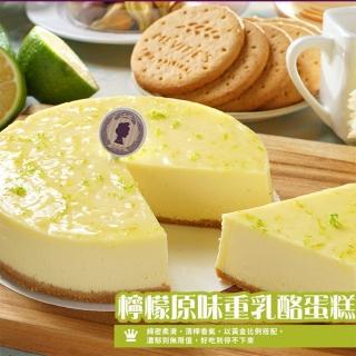 【搭啵s重乳酪蛋糕】檸檬乳酪-6吋(蛋奶素)