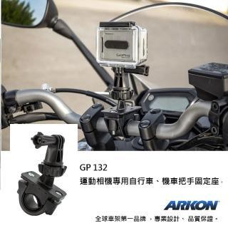 【ARKON】運動相機專用自行車、機車把手/ 圓管固定座 GP132(#GoPro配件 #運動攝影機配件 #VIRB配件)