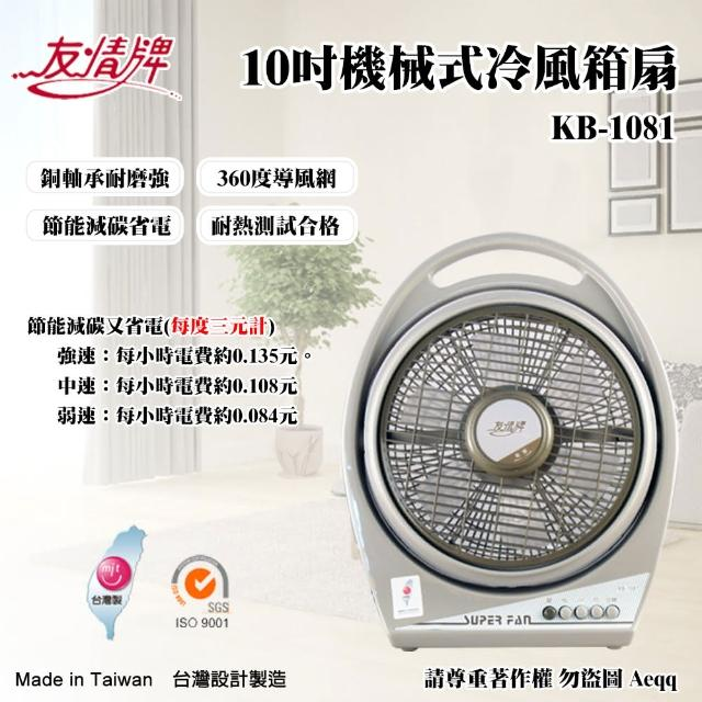 【友情牌】10吋機械式冷風箱扇(KB-1081)
