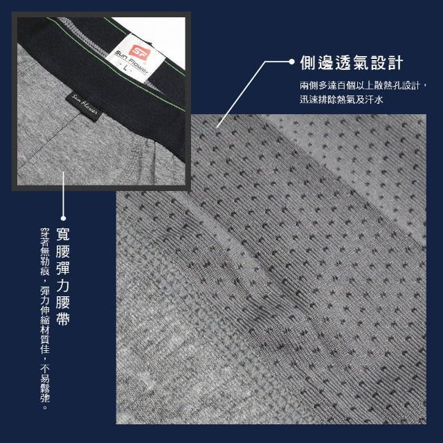 【SunFlower三花】彈性貼身平口褲.四角褲.男內褲(四色任選)