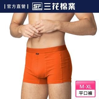 【SunFlower三花】三花彈性貼身平口褲.四角褲.男內褲(橘)