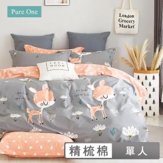 【Pure One】台灣製 100%精梳純棉 - 單人床包枕套兩件組 多款任選