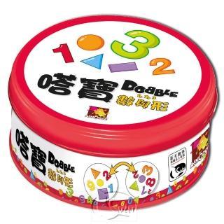 【新天鵝堡桌遊】嗒寶數與形 DOBBLE 123(學齡前必選)
