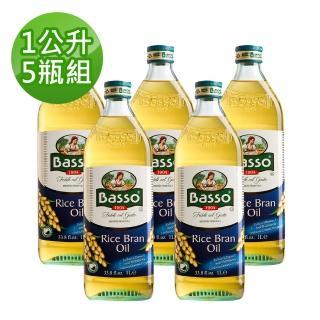 【BASSO 巴碩】義大利純天然玄米油 1公升(5入)