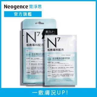 【Neogence 霓淨思】N7近距離美肌調理面膜4片/盒