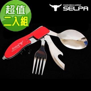 【韓國SELPA】四合一多功能摺疊餐具組/湯匙/刀子/餐具(超值二入組)