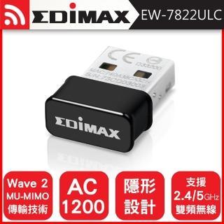 【EDIMAX 訊舟】EW-7822ULC AC1200 Wave2 MU-MIMO 雙頻USB無線網路卡
