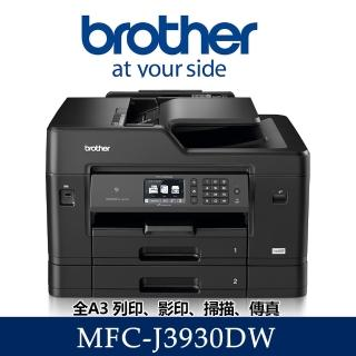 【Brother】MFC-J3930DW★A3噴墨多功能無線傳真複合機