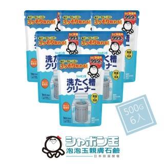 【日本泡泡玉】無添加洗衣槽黑黴退治‧洗衣槽專用清潔劑 6入
