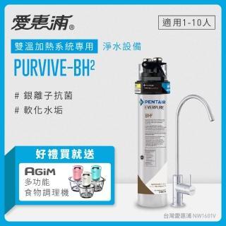 【EVERPURE 愛惠浦】熱飲/咖啡推薦系列淨水器(PURVIVE-BH2)
