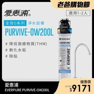 【EVERPURE 愛惠浦】O series全效系列淨水器(PURVIVE-OW200L)