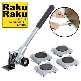 【日本PICUS】RakuRaku樂可樂可重物搬運器LP-200(重物搬運器 手推車)