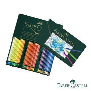 【Faber-Castell】藝術家 - 水彩色鉛筆 60色(原廠正貨)