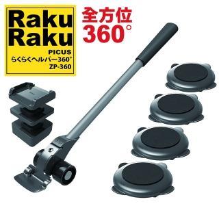 【日本PICUS】RakuRaku樂可樂可重物搬運器全方向360°ZP-360(重物搬運器 手推車)