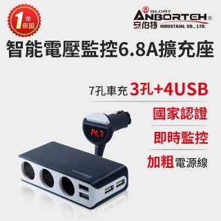 【安伯特】酷電大師 智能電壓監控6.8A 7孔車充3孔+4USB 黑/灰隨機出貨 擴充座 一鍵開關(快速到貨)