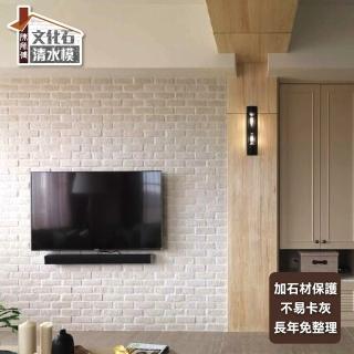 【陳師傅文化石.清水模】電視牆/沙發牆連工帶料專案(真實輕石材-非壁紙泡棉壁貼)