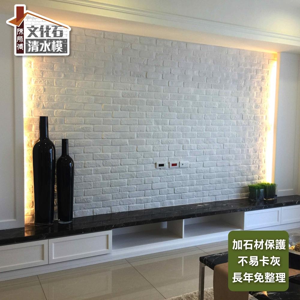 陳師傅文化石 清水模 電視牆 沙發牆連工帶料專案 真實輕石材 非壁紙泡