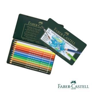 【Faber-Castell】藝術家 - 水彩色鉛筆 12色(原廠正貨)