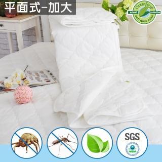 【法國防蹣防蚊技術】大6尺-平面式保潔墊(Greenfirst系列)