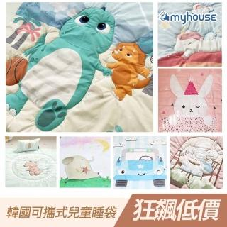 【myhouse】韓國防蹣抗敏派對動物兒童睡袋 -(13款可選)