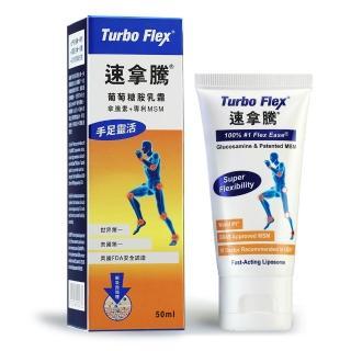 【Turbo Flex】速拿騰 葡萄糖胺乳霜(50G/瓶)