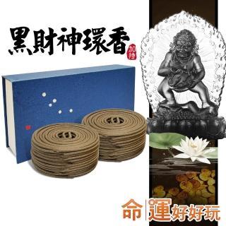 【命運好好玩】翻轉貧運黑財神環香(48片/盒)